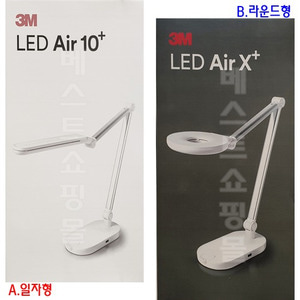 (sale) 3M LED데스크 램프/LED Air X PLUS/700555